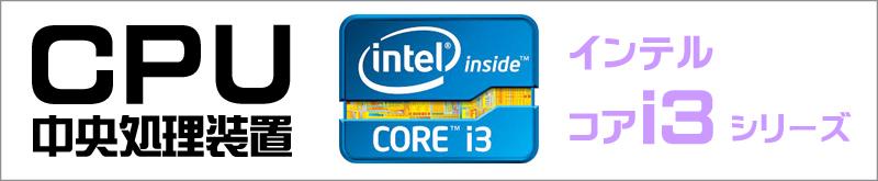 CPU★Core i3-2120 3.3GHz以上