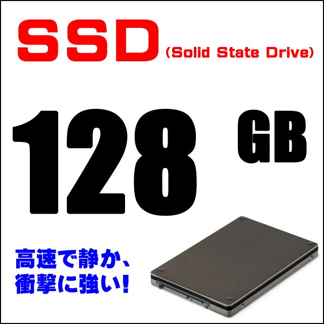 ストレージ★SSD128GB搭載