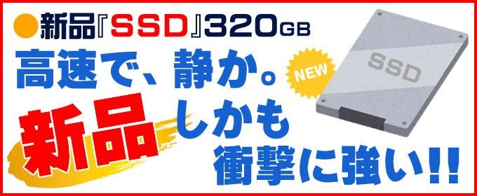 限定 新品「SSD」静かで高速