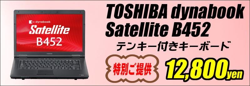 東芝B452★特別提供