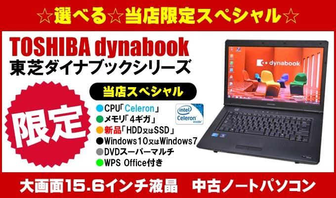 TOSHIBA dynabook 東芝ダイナブックシリーズ当店スペシャル Celeron」搭載