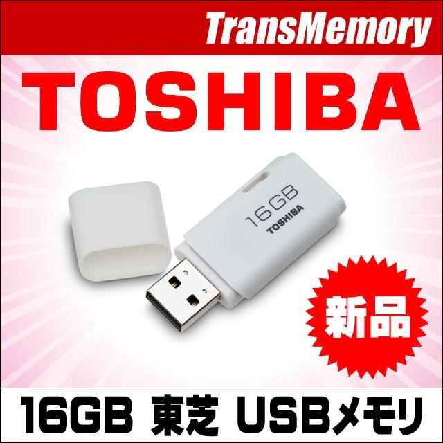 ▼新品USBメモリ:16GB