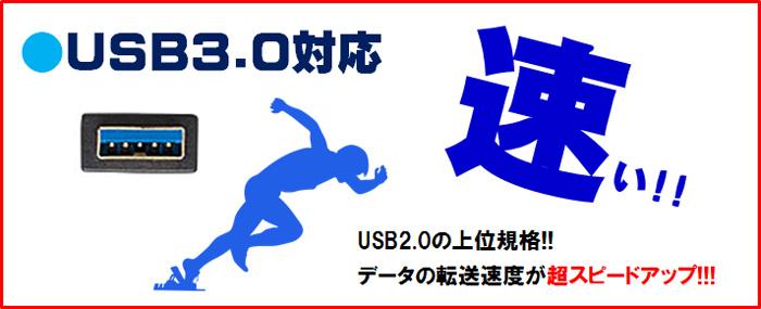 usb30