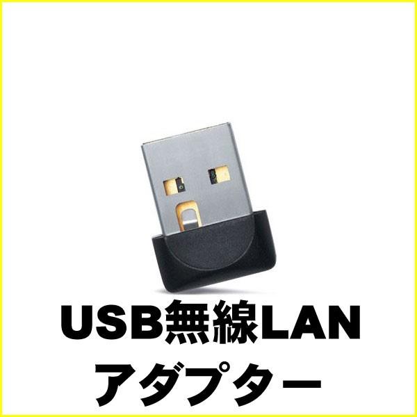 ■新品無線LAN