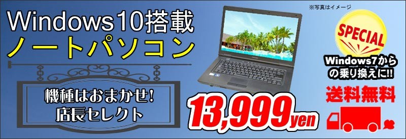 おまかせWin10ノート★13999
