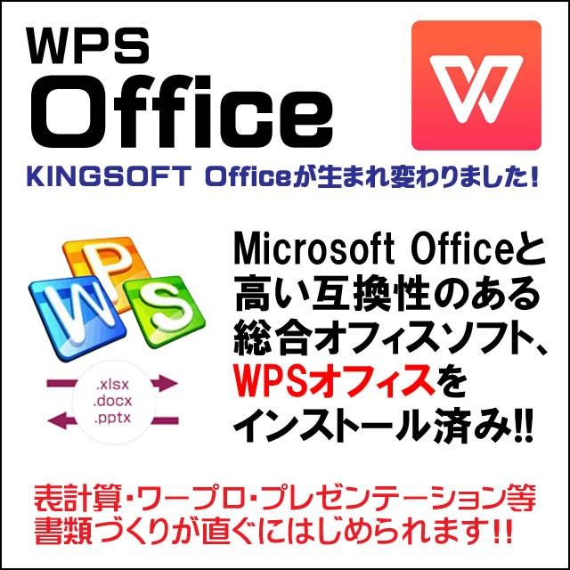 オフィスソフト★WPS Office付き