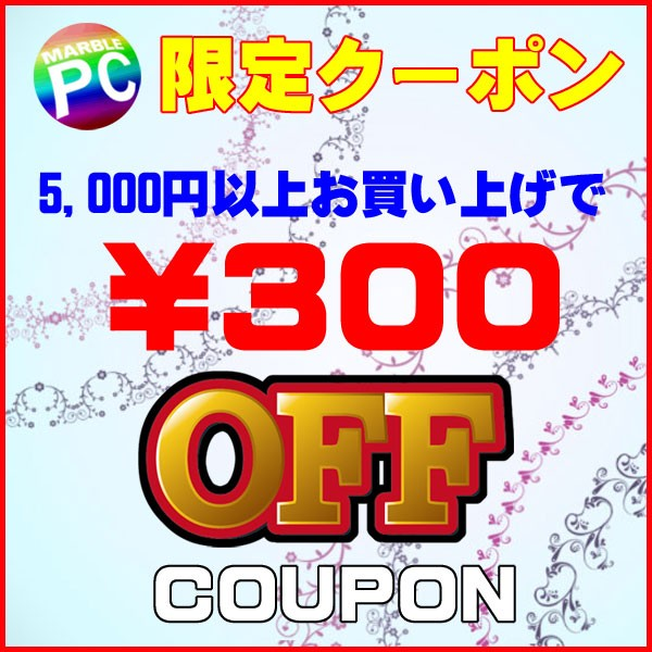 パソコンのお買い物で使える300円offクーポン