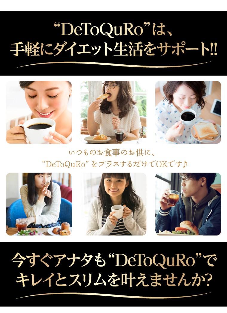 デトクロは伊那赤松、ヤシ殻活性炭、竹炭、乳酸菌配合の黒汁