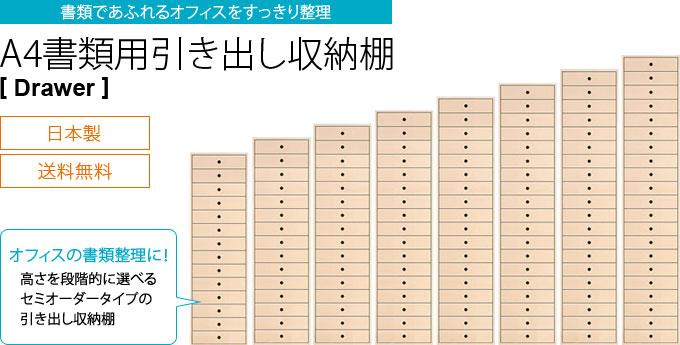 書類であふれるオフィスをすっきり整理/A4書類用引出し収納棚[日本製/送料無料]