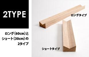 ロング(60cm)とショート(30cm)の2タイプがあります。