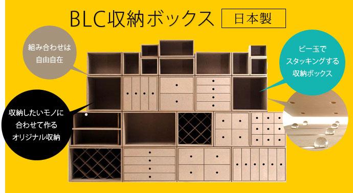 BLC収納ボックス/組み合わせは自由自在/収納したいモノに合わせて作るオリジナル収納/ビー玉でスタッキングする収納ボックス