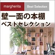 壁一面の本棚ベストセレクション