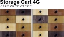 ストレージカート4G