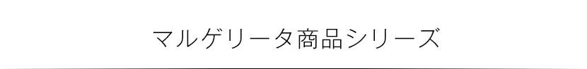 margherita TOKYO SHOWROOM あなたのイメージが膨らむ そんな場所です。 心ゆくまでご覧ください。