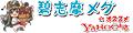 碧志摩メグのオススメ Yahoo!店 ロゴ