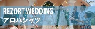 REZORT WEDDING アロハシャツ