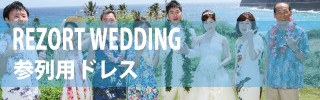 REZORT WEDDING 参列用ドレス