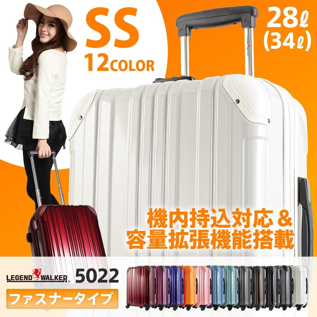 スーツケース 5022 SSサイズ