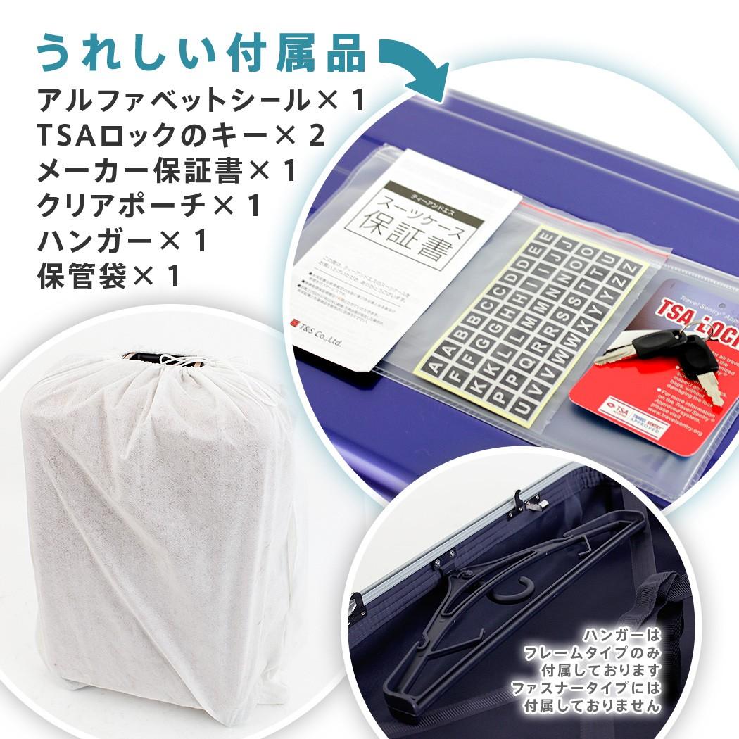 スーツケース 5022 うれしい付属品