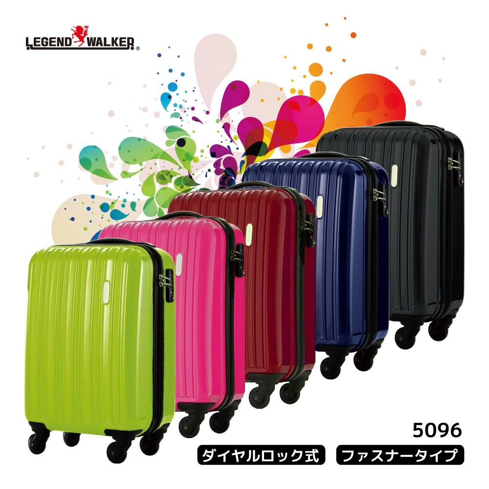 スーツケース レジェンドウォーカー 5096