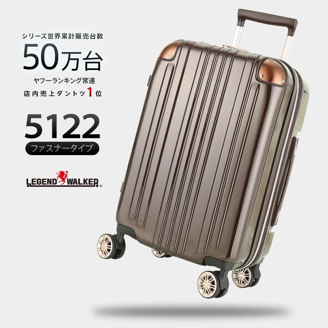 5122 店長オススメ大人気スーツケース