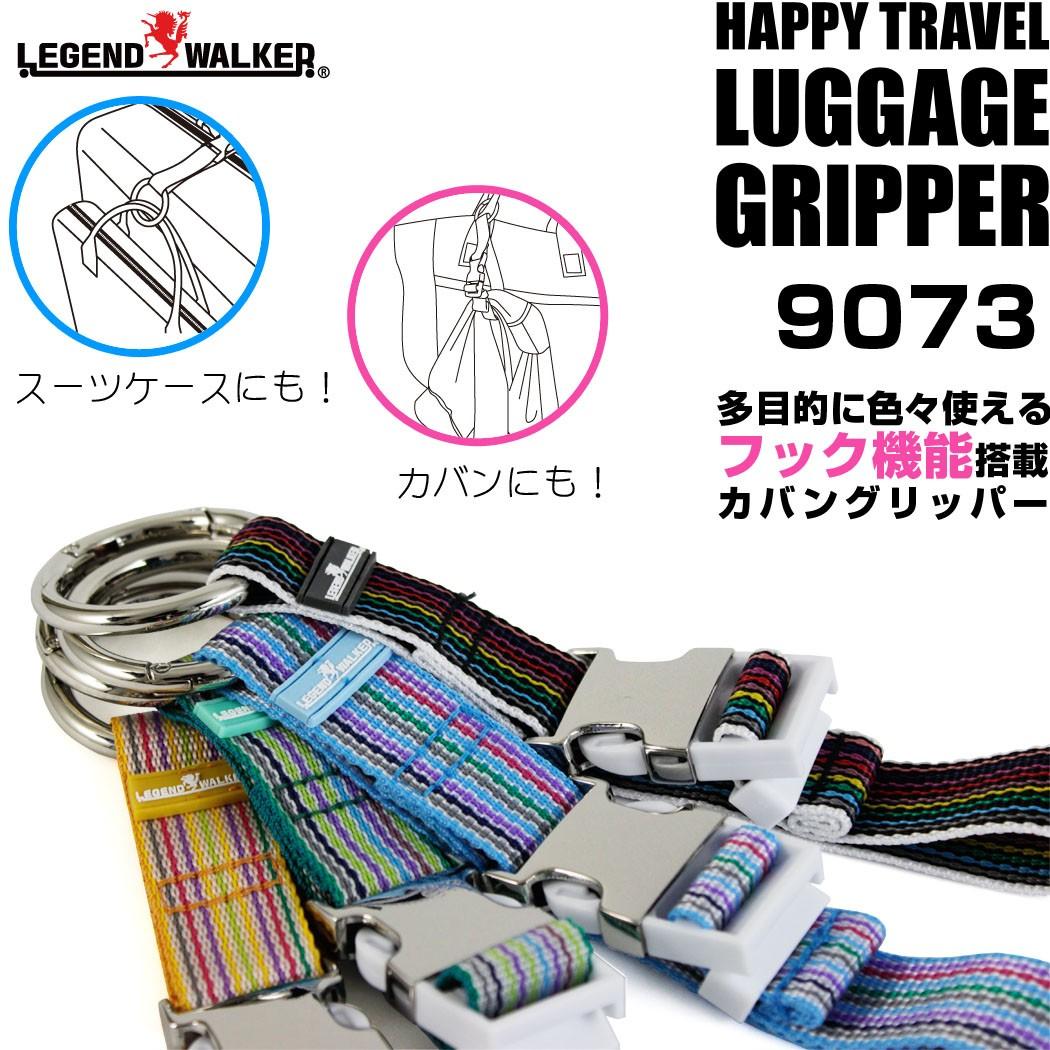 スーツケースベルト 9073 レジェンド・ウォーカー イメージ01