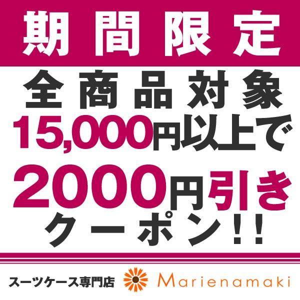 【先着150名様:期間限定】スーツケース含む全商品15,000円以上で2000円引き