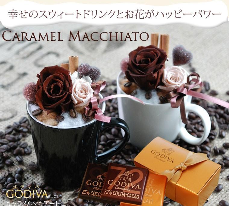 キャラメルマキアート 花
