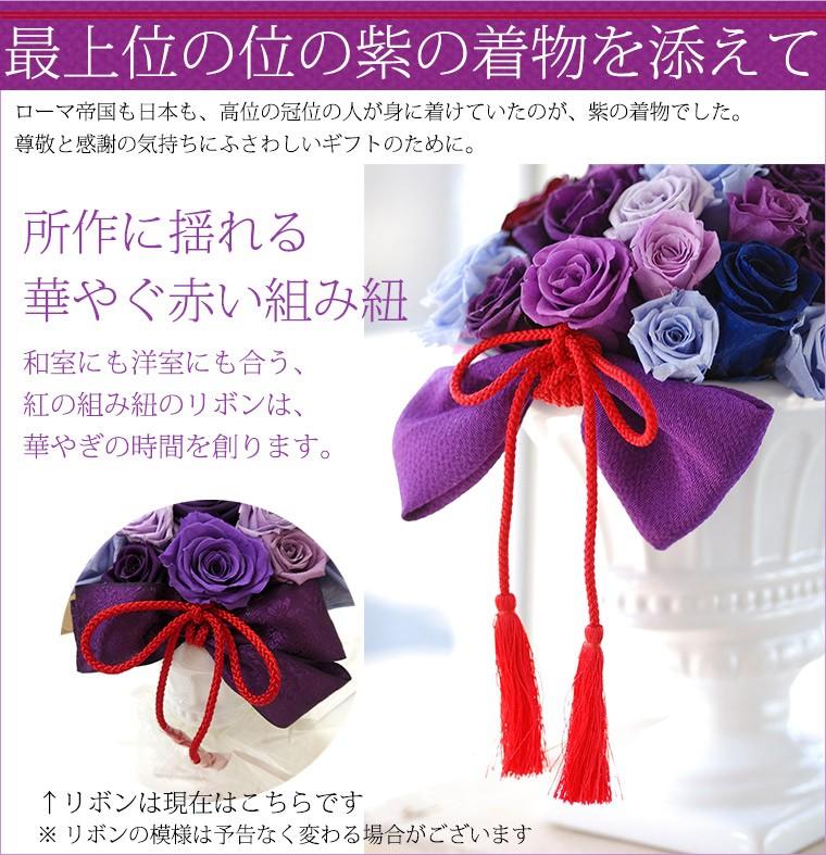 喜寿 バラ 紫