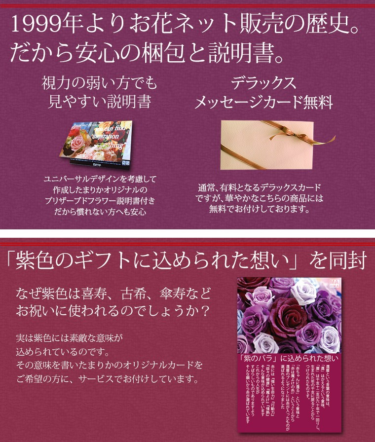 喜寿 紫 プレゼント