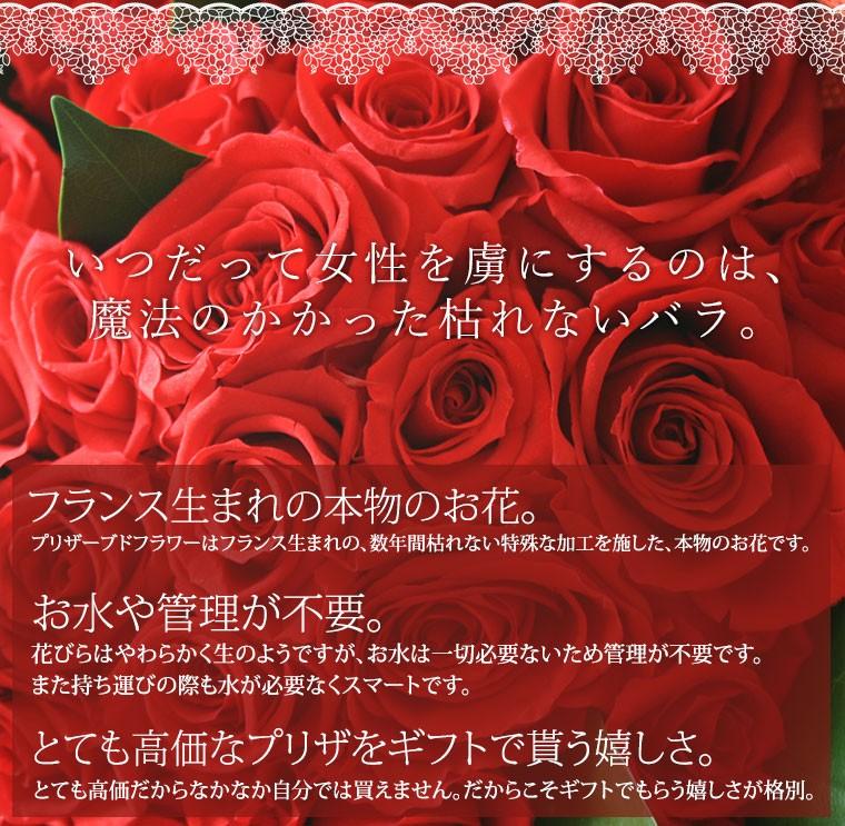 枯れないバラ 花束