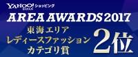 2017受賞