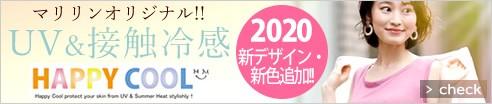 2020 UV&冷感 HAPPY COOL