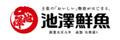 土佐カツオとうなぎ通販 池澤鮮魚 ロゴ