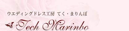 ウェディングドレス工房、てく・まりんぼ Tech Marinbo