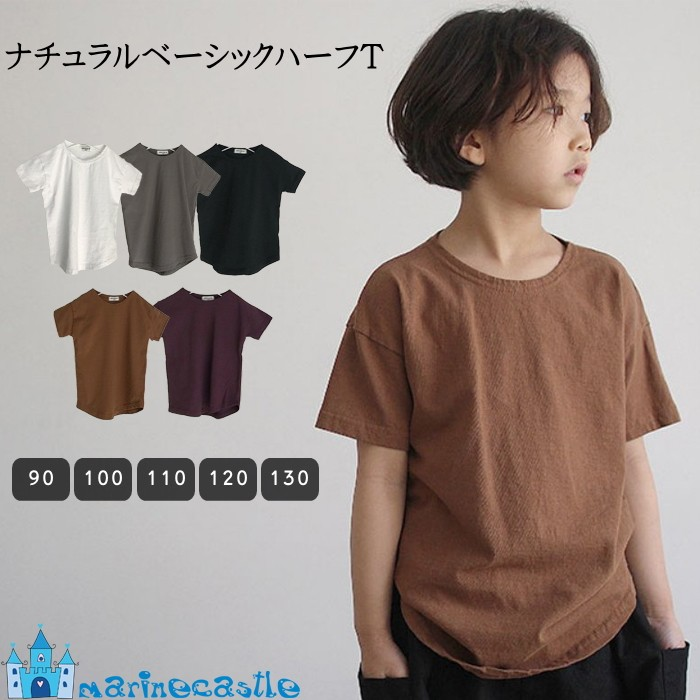 ae74b8372570a 韓国子供服 無地の半袖tシャツ 夏 ナチュラル キッズ 男の子 ゆったりめ ...