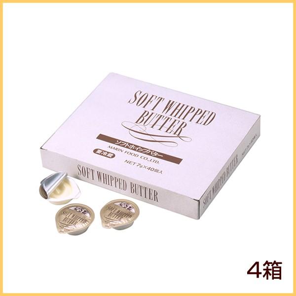 ホイップバター7g×40個×4箱