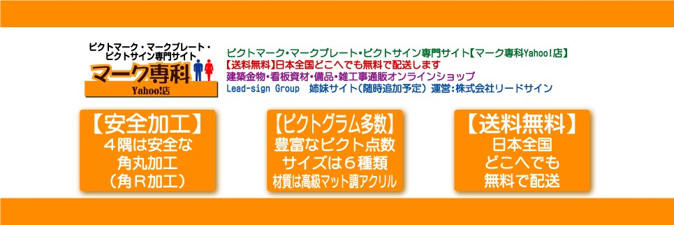 ピクトマーク・マークプレート・ピクトサイン専門サイト