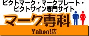 マーク専科Yahoo!店【送料無料】