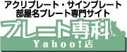 プレート専科Yahoo!店【送料無料】