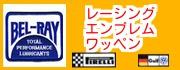 ロゴワッペン・レーシング