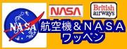 航空会社&NASAパッチ