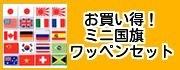 国旗ワッペン お買い得セット