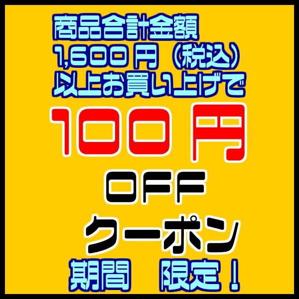 ワッペン☆100円OFF!クーポン