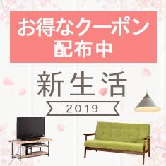 2019年新生活ギフトお得なクーポン配布中
