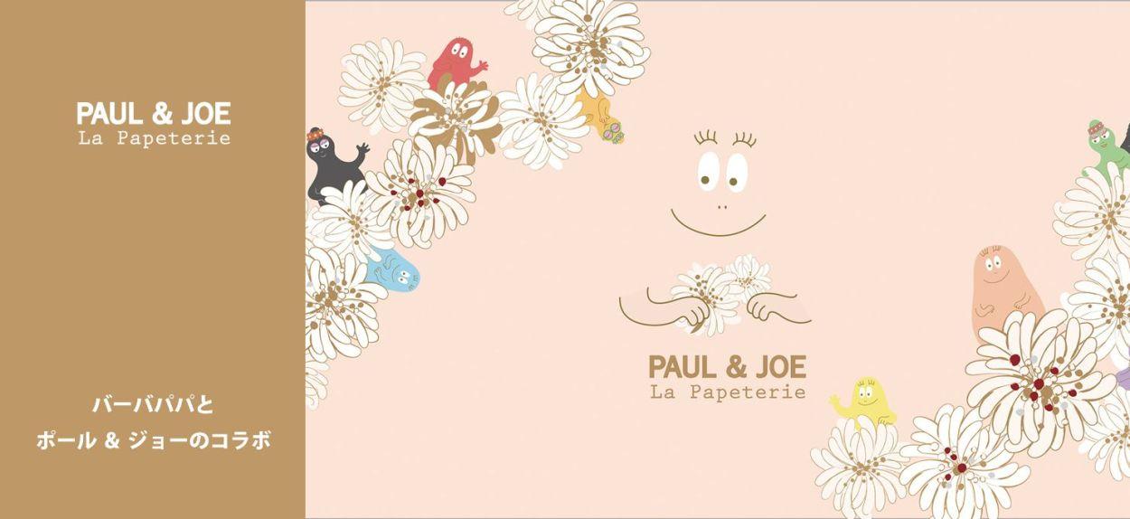 ポール & ジョー ラ・パペトリーから50周年おばけのバーバパパコラボが登場!