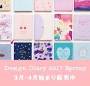 【2017手帳】かわいいデザインが人気沸騰中!2017年3月・4月始まりマークスの手帳【マークス】