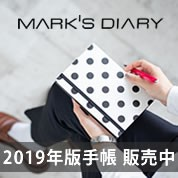 マークスの2019年版春始まり手帳が絶賛販売中