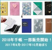 【2018手帳】デザイン豊富!2017年9月・10月始まりの手帳【マークス】