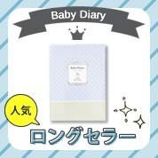 育児日記で赤ちゃんの毎日の記録と思い出写真を1冊に!